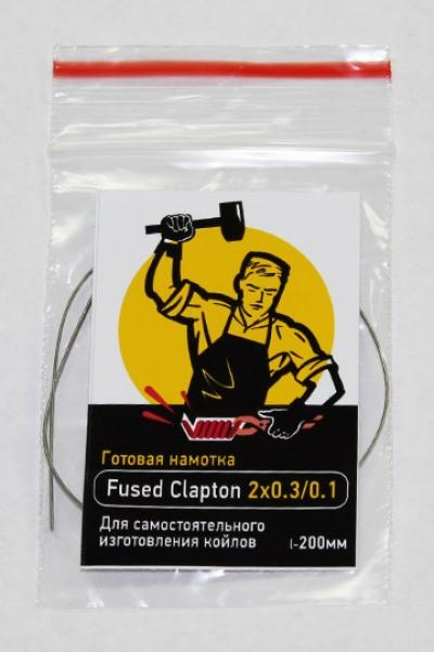 Готовая намотка Fused Clapton 2x0.3/0.1